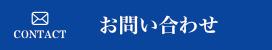 インテリアサービス・すずきのお問い合わせ 栃木県 外構工事 宇都宮