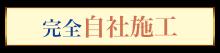 栃木県宇都宮・さくら市の完全自社施工業者です。 栃木県 外構工事 宇都宮
