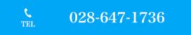 インテリアサービス・すずきの電話番号 栃木県 外構工事 宇都宮