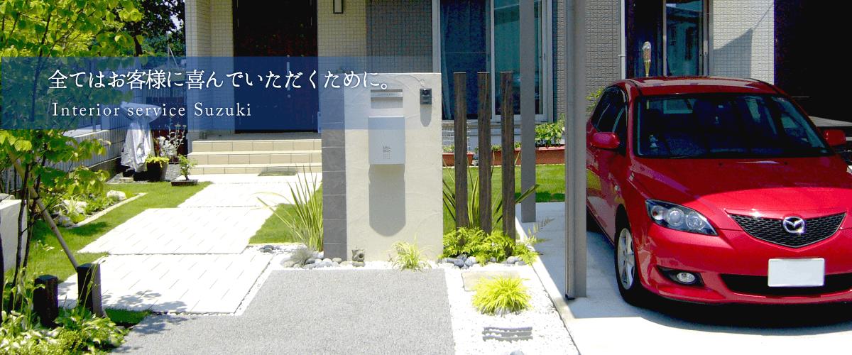 栃木県宇都宮・さくら市で外構・エクステリア工事の実績を示した写真