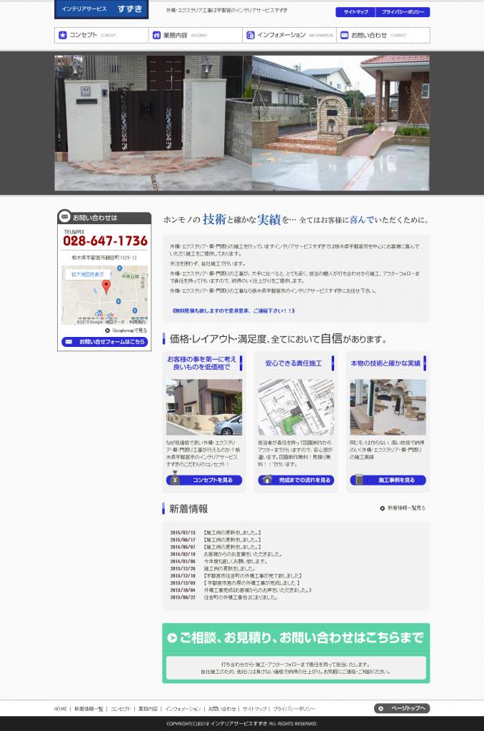 外構・エクステリア工事は宇都宮のインテリアサービスすずき   トップページ